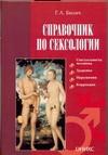 Билич Г. Л. - Справочник по сексологии обложка книги