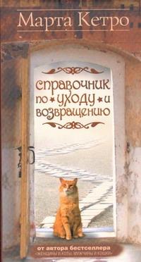 Кетро Марта - Справочник по уходу и возвращению обложка книги