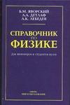 Яворский Б.М. - Справочник по физике для инженеров и студентов вузов' обложка книги