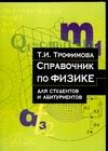 Трофимова Т.И. - Справочник по физике для студентов и абитуриентов обложка книги