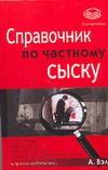 Вэл А.А. - Справочник по частному сыску обложка книги