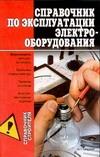Справочник по эксплуатации электрооборудования от ЭКСМО