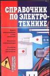 Горбов А.М. - Справочник по электротехнике обложка книги