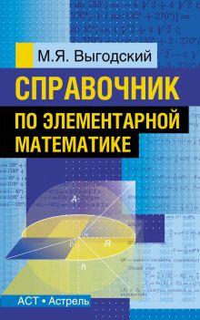 Выгодский М.Я. - Справочник по элементарной математике обложка книги