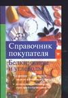 Майр П. - Справочник покупателя: белки, жиры, углеводы обложка книги