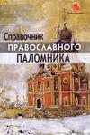 Киселева О.Ф. - Справочник православного паломника обложка книги