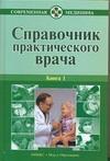 Воробьев А.И. - Справочник практического врача. В 2 кн. Кн. 1 обложка книги