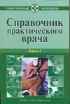Воробьев А.И. - Справочник практического врача. В 2 кн. Кн. 2 обложка книги