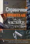 Борисов А.Г. - Справочник строителя обложка книги