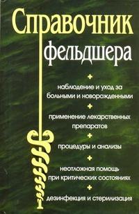 Романовский В.Е. - Справочник фельдшера обложка книги