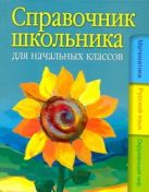 Справочник школьника для начальных классов. Математика, русский язык, природовед