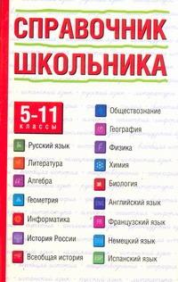 Справочник школьника. 5-11 классы обложка книги