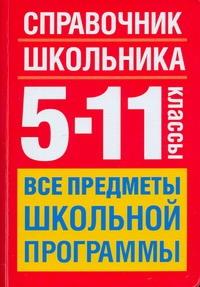 Текучева И.В. - Справочник школьника. 5-11 классы обложка книги