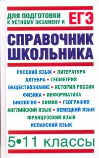 ЕГЭ Все предметы!!! Справочник школьника. 5-11 классы