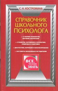 Костромина С.Н. - Справочник школьного психолога обложка книги