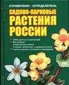 Справочник-определитель. Садово-парковые растения России Адамчик М. В.