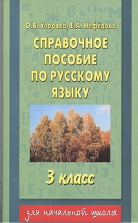 Узорова О.В. - Справочное пособие по русскому языку. 3 класс обложка книги
