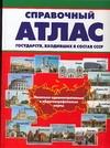 Поздняк Г.В. - Справочный атлас государств,входивших в состав СССР' обложка книги