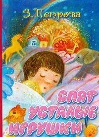 Петрова З.А. - Спят усталые игрушки обложка книги