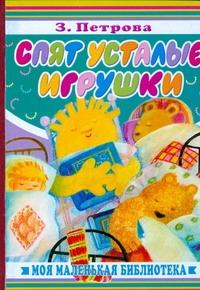 Петрова З. - Спят усталые игрушки обложка книги
