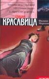 Спящая красавица обложка книги