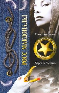 Макдональд Росс - Спящая красавица. Смерть в бассейне обложка книги