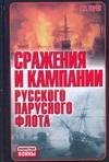 Тарас А.Е. - Сражения и кампании русского парусного флота (1696-1863 гг.) обложка книги