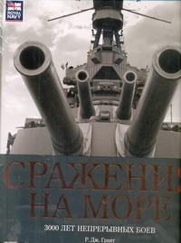 Грант Рина - Сражения на море. 3000 лет непрерывных боев обложка книги