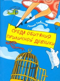 Хованова Галина - Среда обитания приличной девушки обложка книги