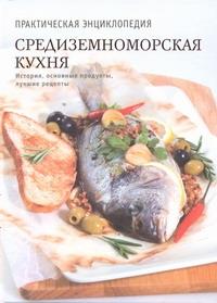 Полетаева Н.В. - Средиземноморская кухня обложка книги