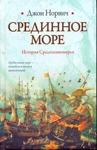 Срединное море. История Средиземноморья Норвич Д.