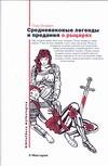 Средневековые легенды и предания о рыцарях