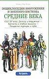 Функен Ф. - Средние века обложка книги