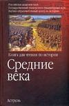 Чубарьян А.О. - Средние века. Книга для чтения по  истории обложка книги