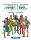Функен Ф. - Средние века. Эпоха Ренессанса обложка книги