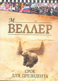 Веллер М.И. - Срок для президента обложка книги