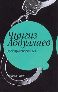 Абдуллаев Ч.А. - Срок приговоренных обложка книги