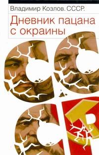 СССР. Дневник пацана с окраины Козлов В.В.