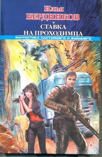 Бердников Илья - Ставка на Проходимца обложка книги