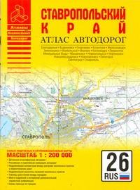 Ставропольский край. Атлас автодорог обложка книги