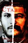 Радзинский Э.С. - Сталин обложка книги