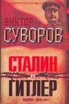 Суворов В. - Сталин vs Гитлер. Ледокол. День М обложка книги