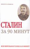 Медведько Ю. - Сталин за 90 минут обложка книги