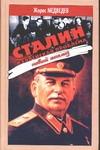Медведев Ж.А. - Сталин и еврейская проблема: Новый анализ' обложка книги