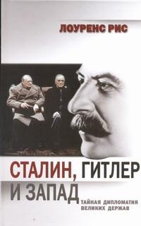 Рис Лоуренс - Сталин, Гитлер и Запад: Тайная дипломатия Великих держав обложка книги
