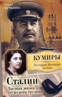 Кучкина О.А. - Сталин. Частная жизнь чудесного грузина обложка книги
