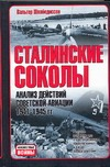 Швабедиссен В. - Сталинские соколы обложка книги