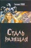 Лукин Е.Ю. - Сталь разящая обложка книги