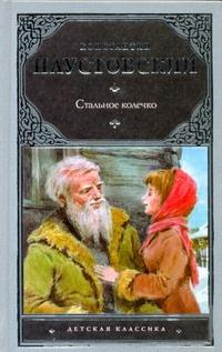 Паустовский К.Г. - Стальное колечко обложка книги