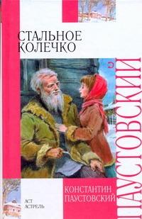 Стальное колечко Паустовский К.Г.